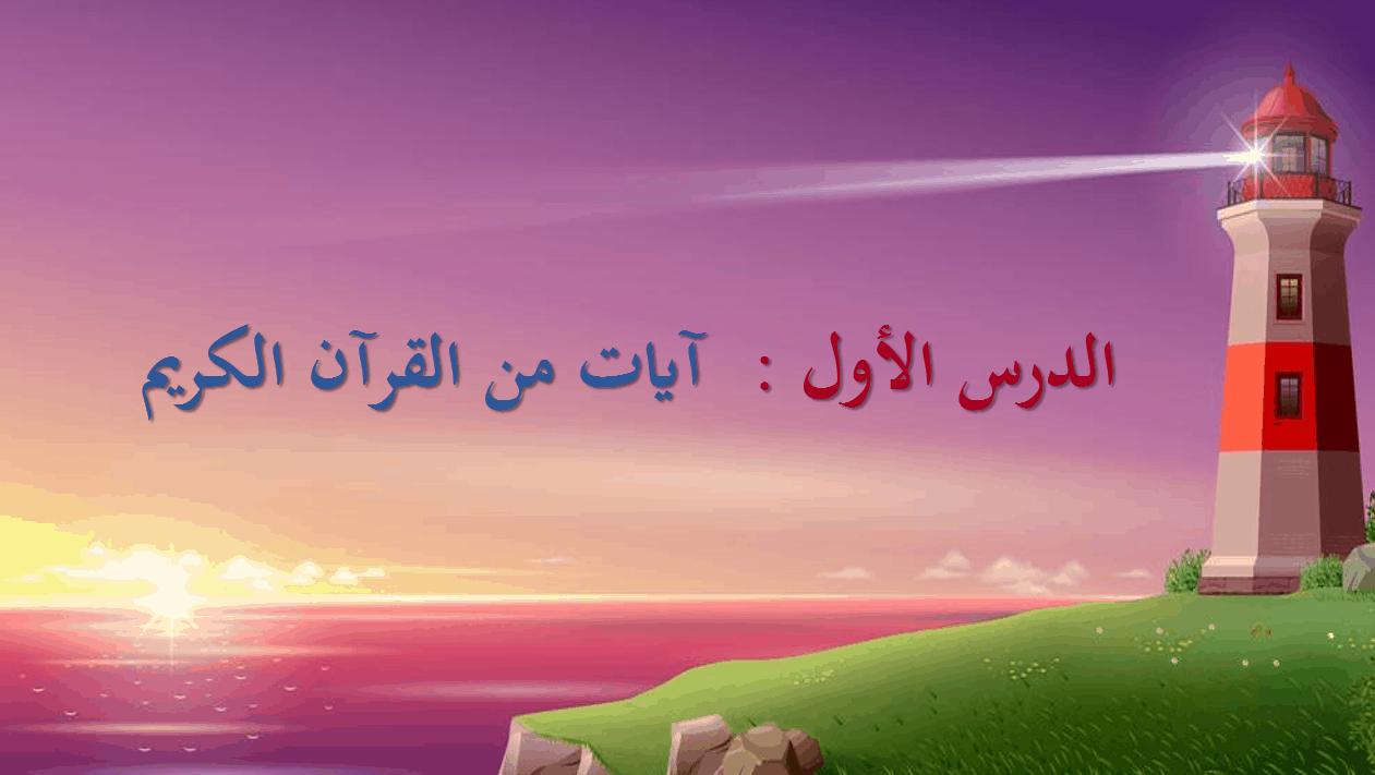 آيات من القرآن الكريم الصف السادس مادة اللغة العربية - بوربوينت