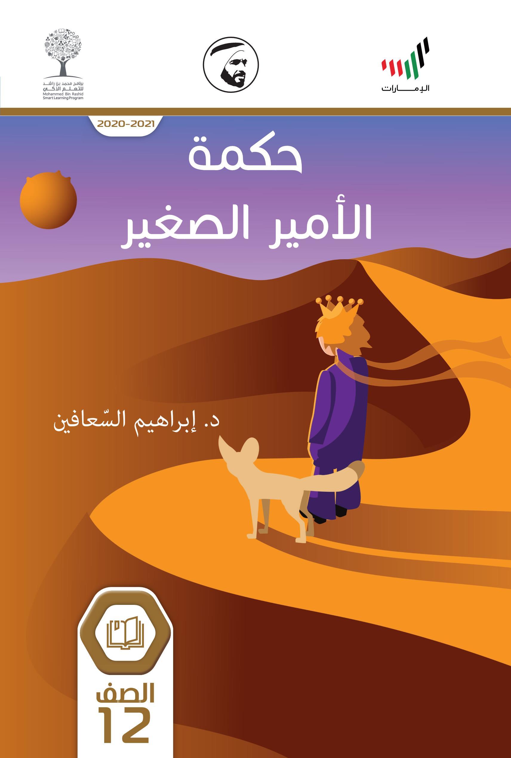 كتاب حكمة الامير الصغير 2020-2021 الصف الثاني عشر مادة اللغة العربية