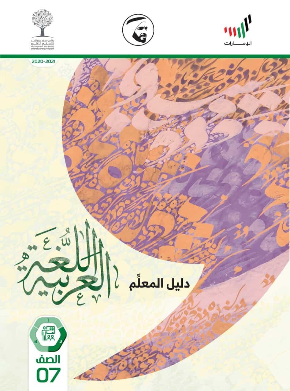 دليل المعلم الفصل الدراسي الثاني 2020-2021 الصف السابع مادة اللغة العربية