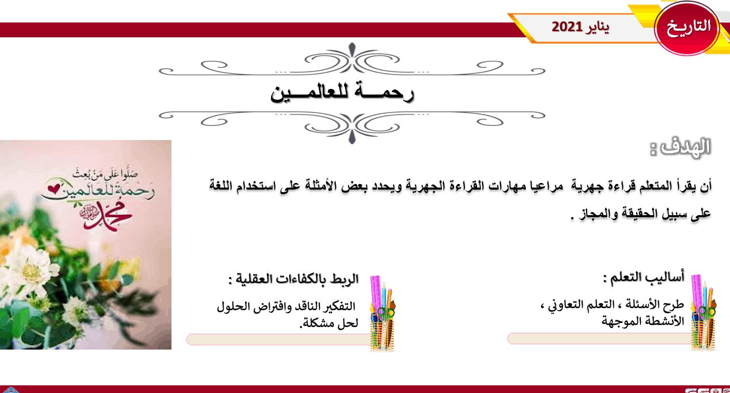 درس رحمة العالمين الصف السادس مادة اللغة العربية - بوربوينت
