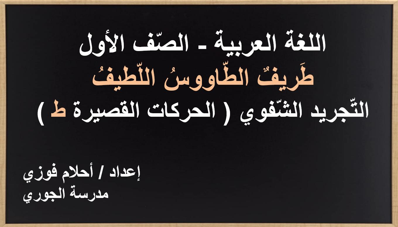 َطريف الطاووس اللطيف التجريد الشفوي الصف الاول مادة اللغة العربية - بوربوينت