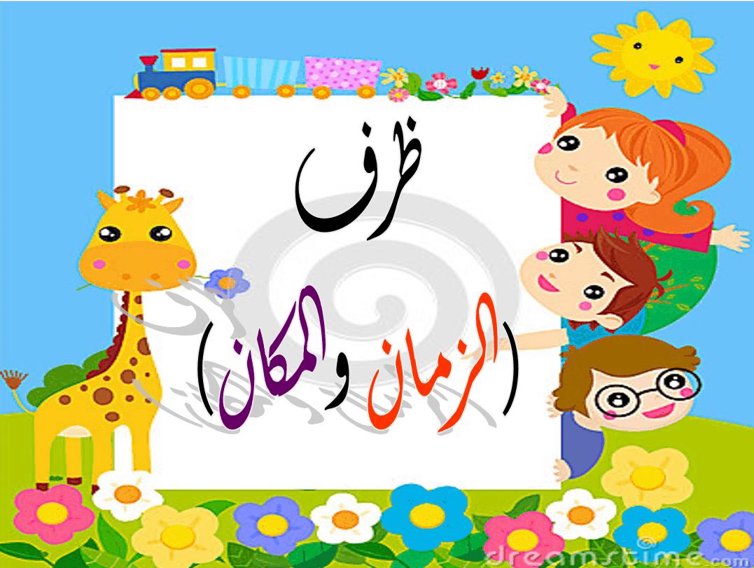 ظرف الزمان والمكان الصف الثاني مادة اللغة العربية - بوربوينت
