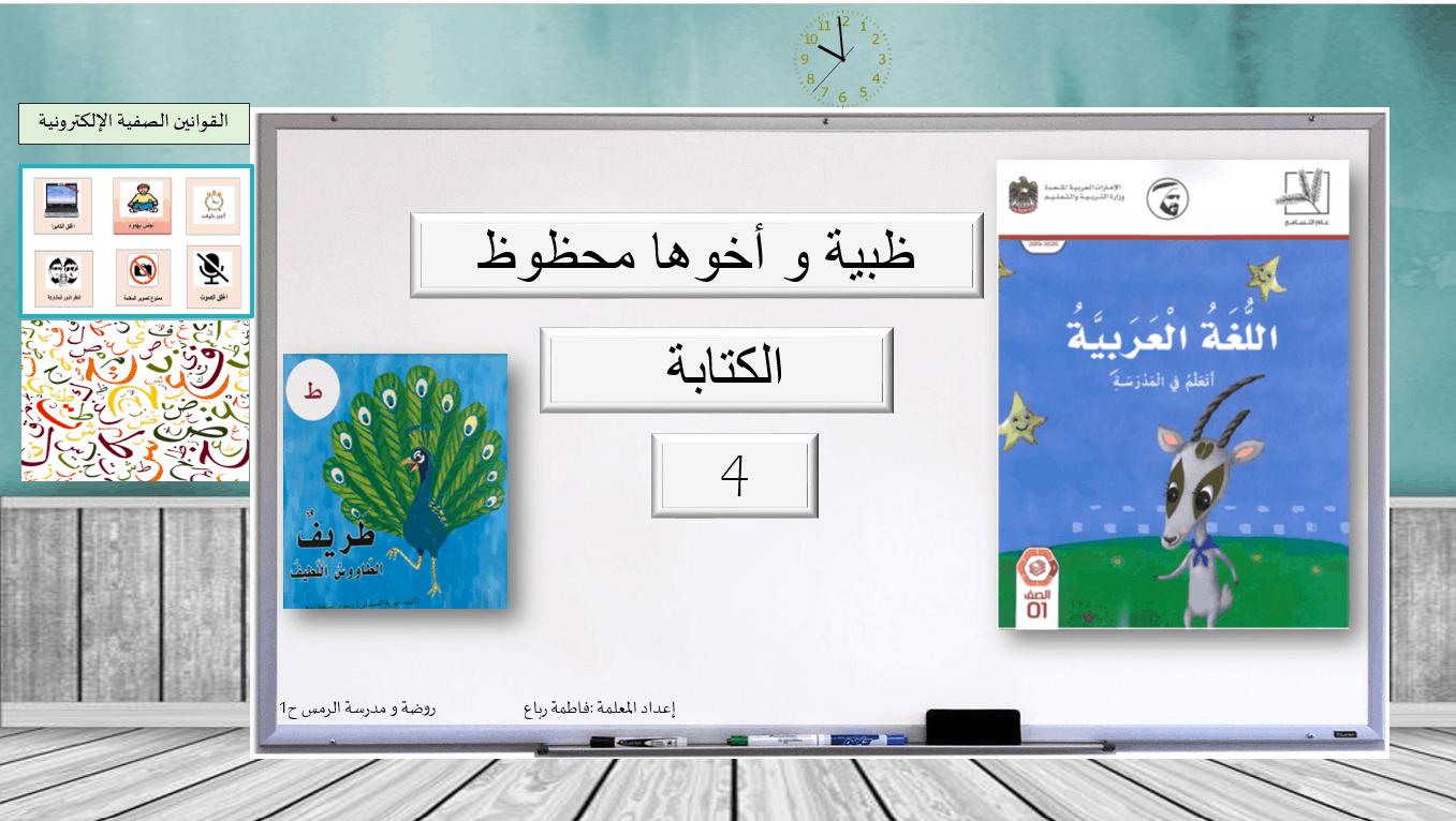 ظريفة واخوها محظوظ الكتابة الصف الاول مادة اللغة العربية - بوربوينت