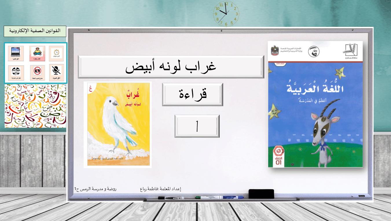 غراب لونه أبيض قراءة القصة الصف الاول مادة اللغة العربية - بوربوينت