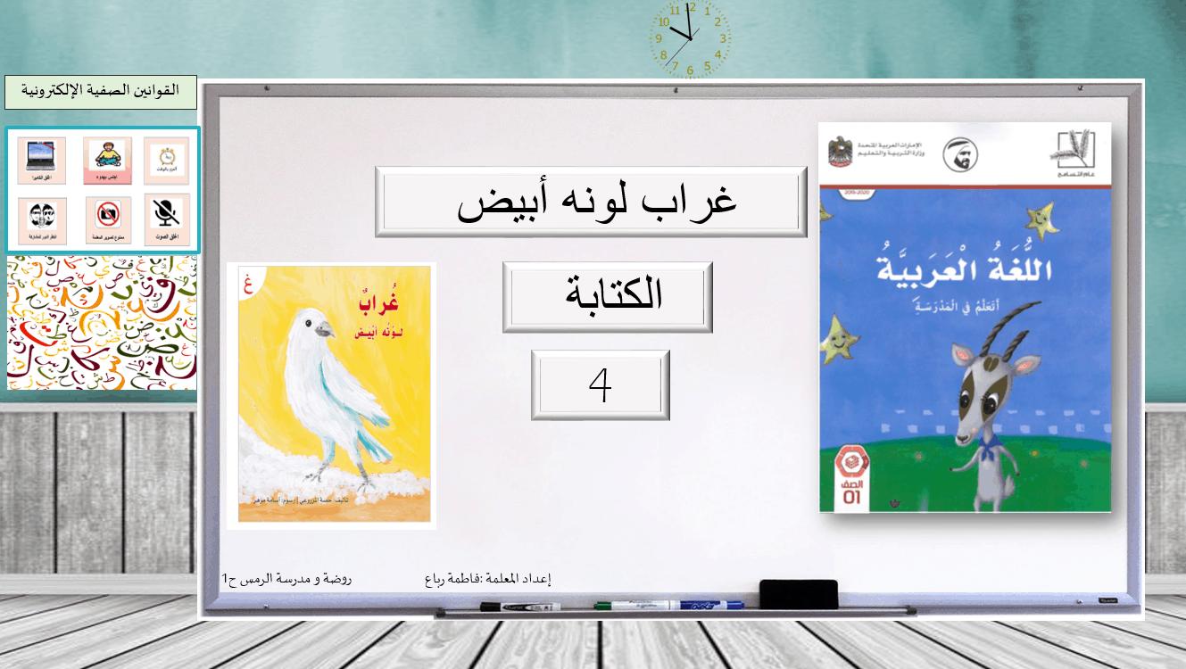 غراب لونه أبيض الكتابة الصف الاول مادة اللغة العربية - بوربوينت