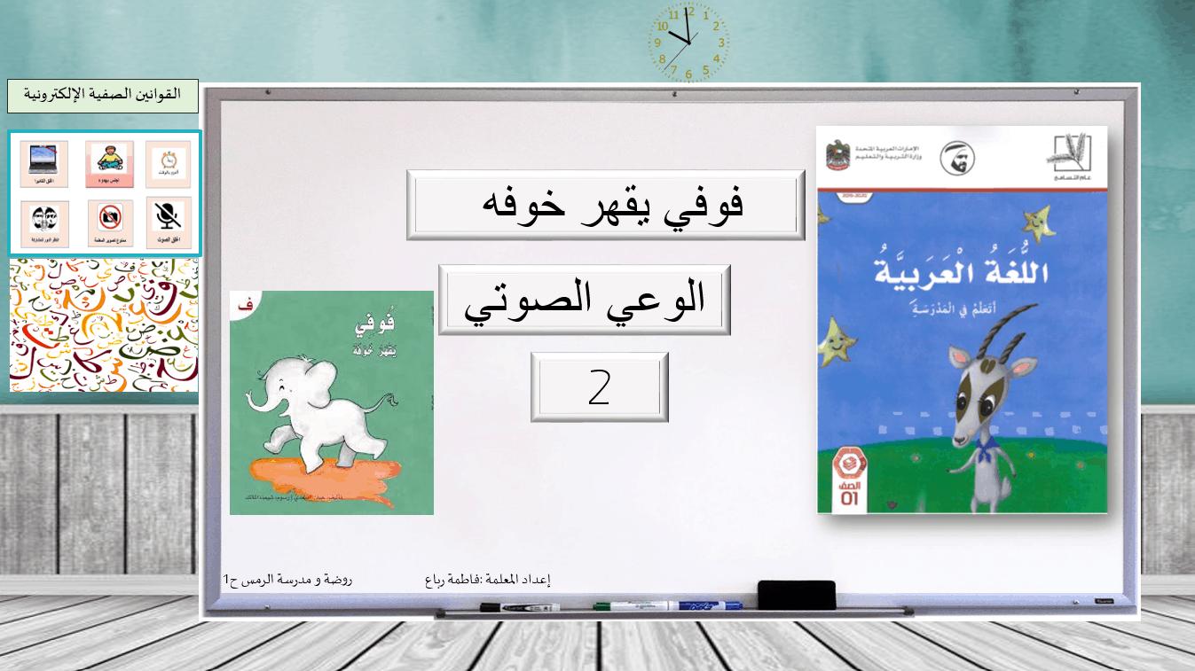 فوفي يقهر خوفه الوعي الصوتي الصف الاول مادة اللغة العربية - بوربوينت