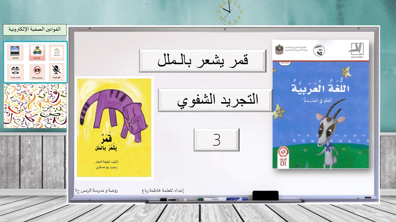 قمر يشعر بالملل التجريد الشفوي الصف الاول مادة اللغة العربية - بوربوينت