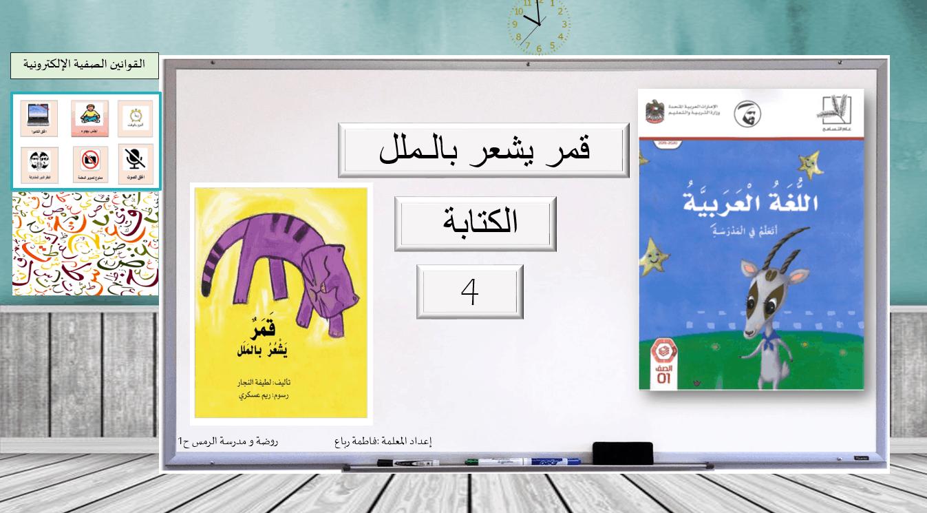 قمر يشعر بالملل الكتابة الصف الاول مادة اللغة العربية - بوربوينت