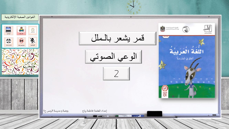 قمر يشعر بالملل الوعي الصوتي الصف الاول مادة اللغة العربية - بوربوينت