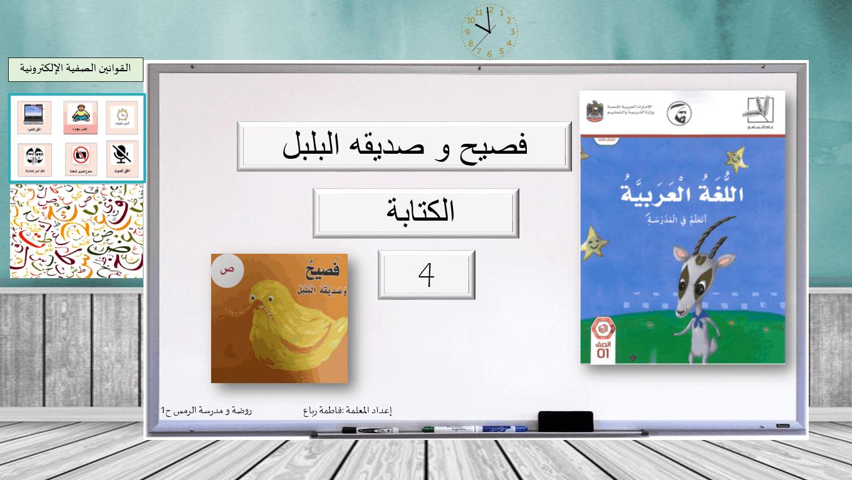 فصيح و صديقه البلبل الكتابة الصف الاول مادة اللغة العربية - بوربوينت