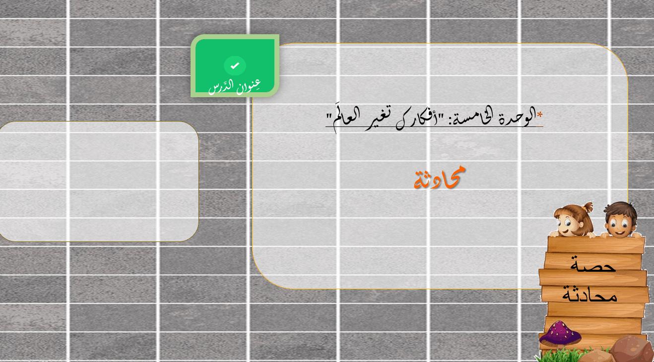 درس المحادثة وحدة افكارك تغير العالم الصف الثاني مادة اللغة العربية - بوربوينت