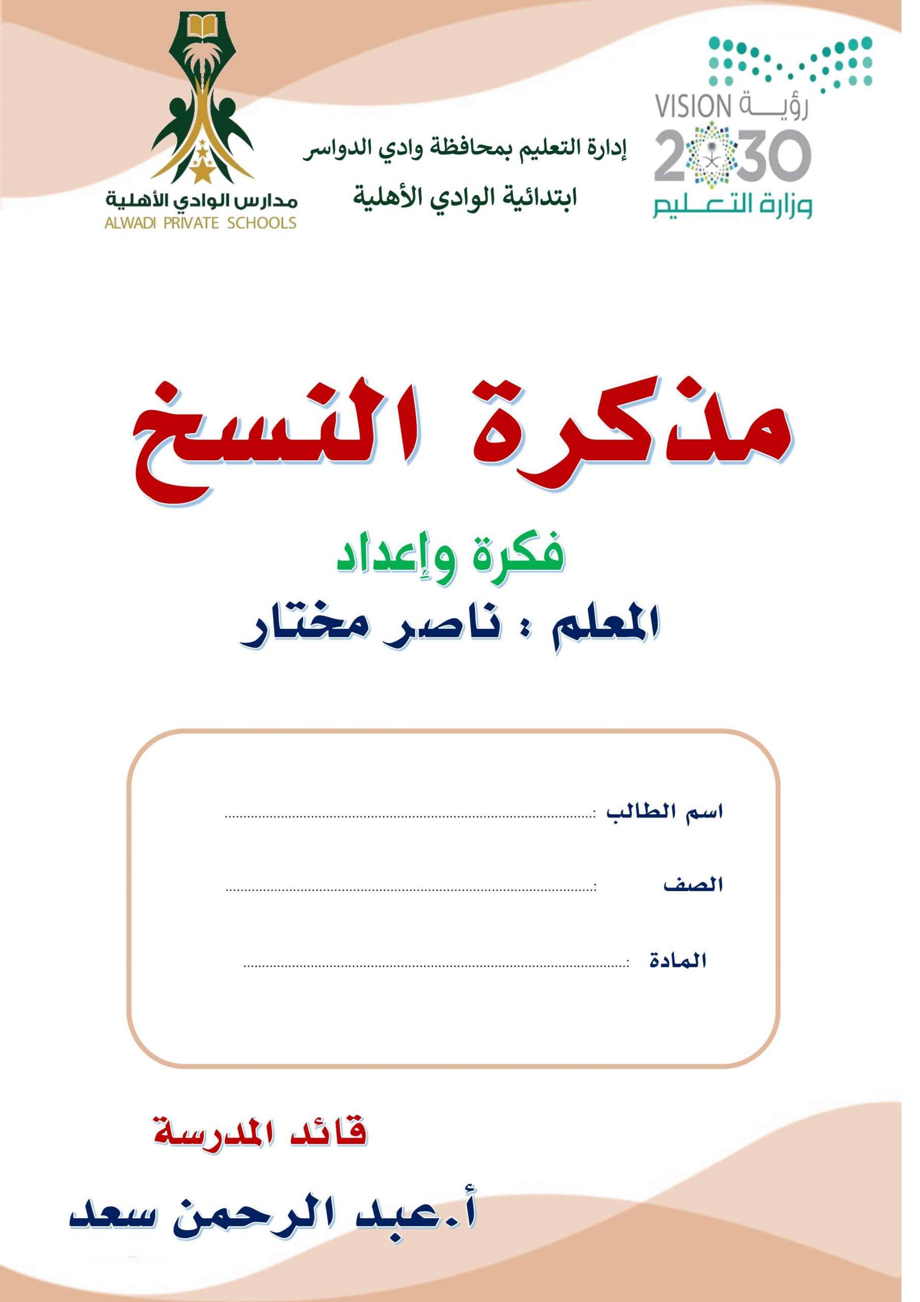 مذكرة النسخ لتعليم الطلاب على الكتابة الصف الاول مادة اللغة العربية