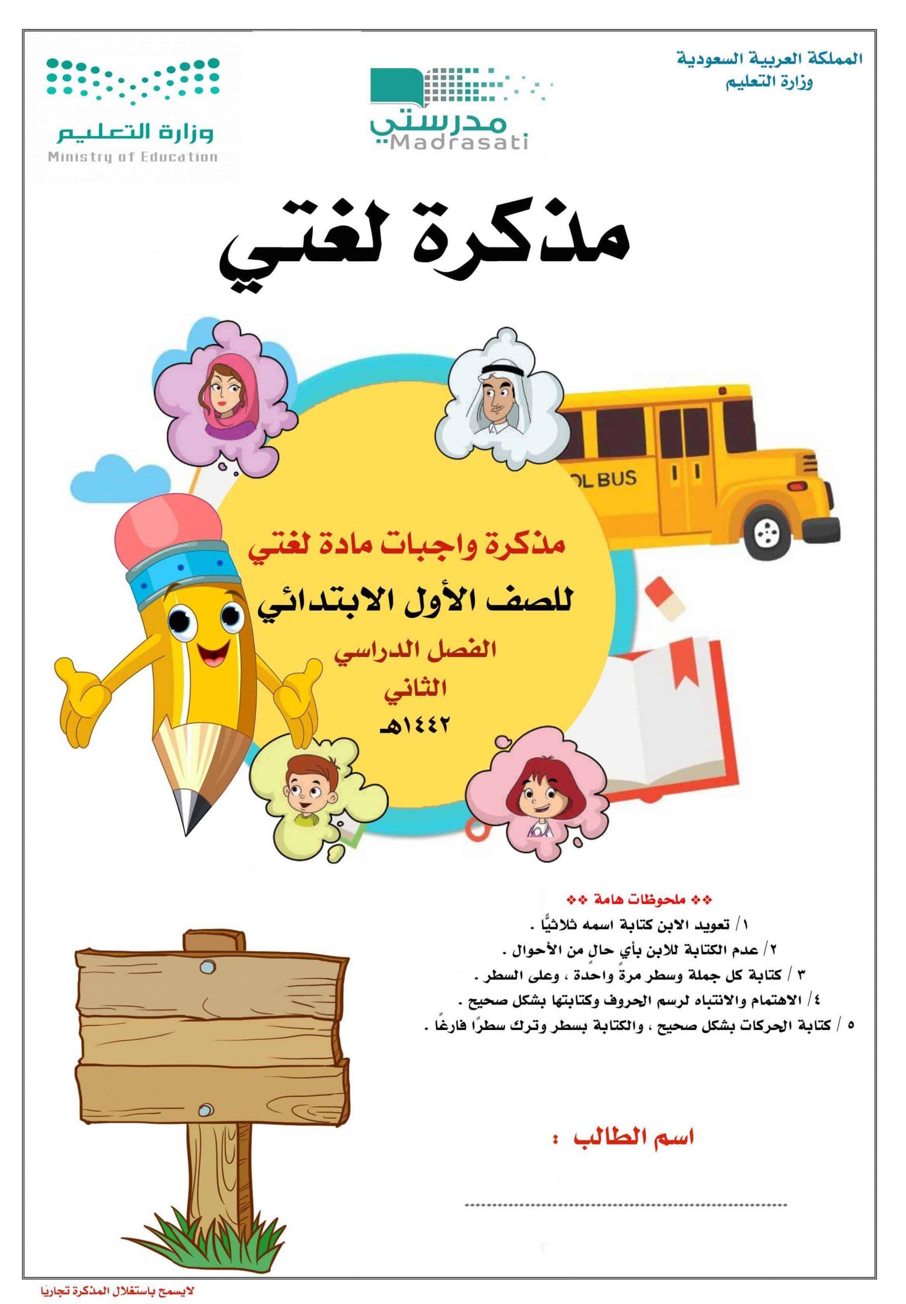 مذكرة لغتي اوراق عمل الحروف الهجائية الصف الاول مادة اللغة العربية