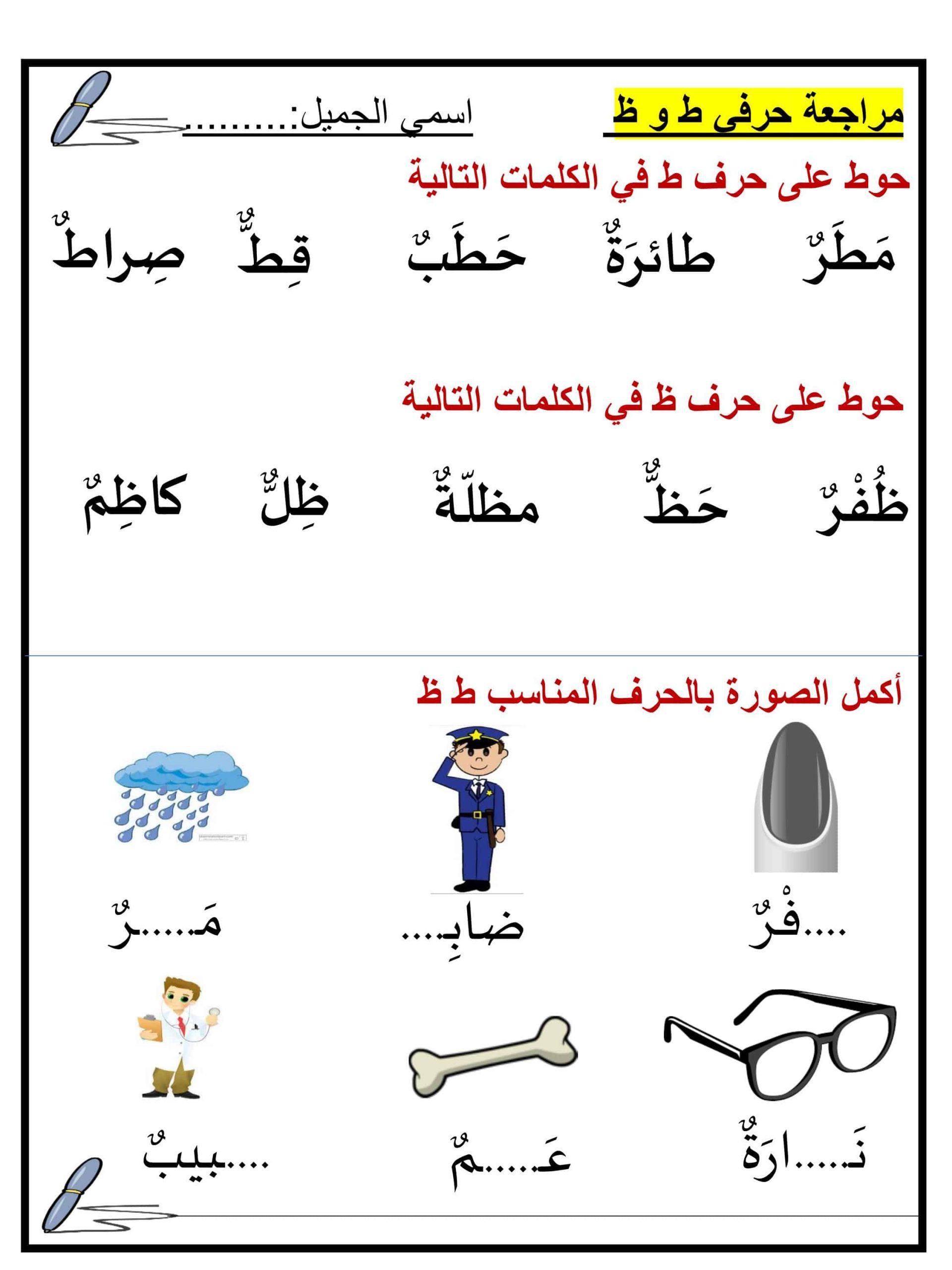 ورقة عمل مراجعة حرفي طاء وظاء الصف الاول مادة اللغة العربية