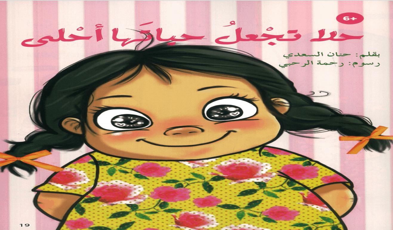 مفردات درس حلا تجعل حياتها احلى الصف الثالث مادة اللغة العربية - بوربوينت