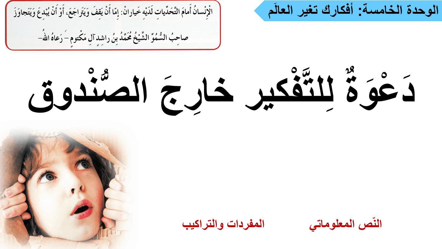 مفردات درس دعوة للتفكير خارج الصندوق الصف الثاني مادة اللغة العربية - بوربوينت