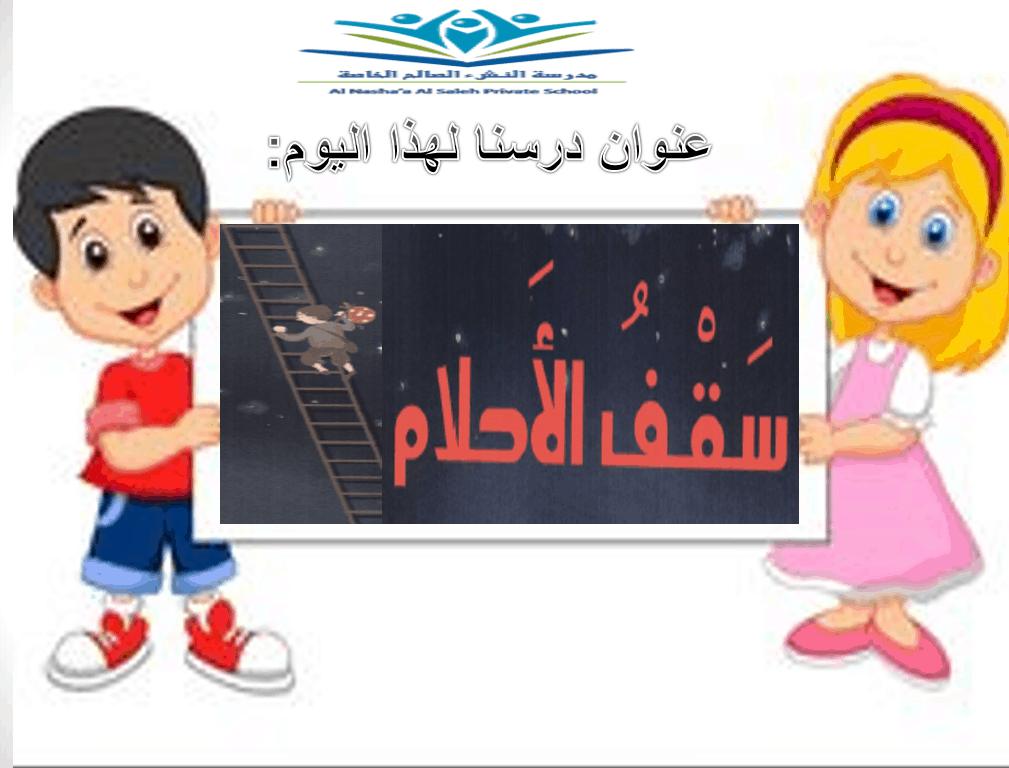 بوربوينت درس قصة سقف الاحلام الصف الرابع مادة اللغة العربية