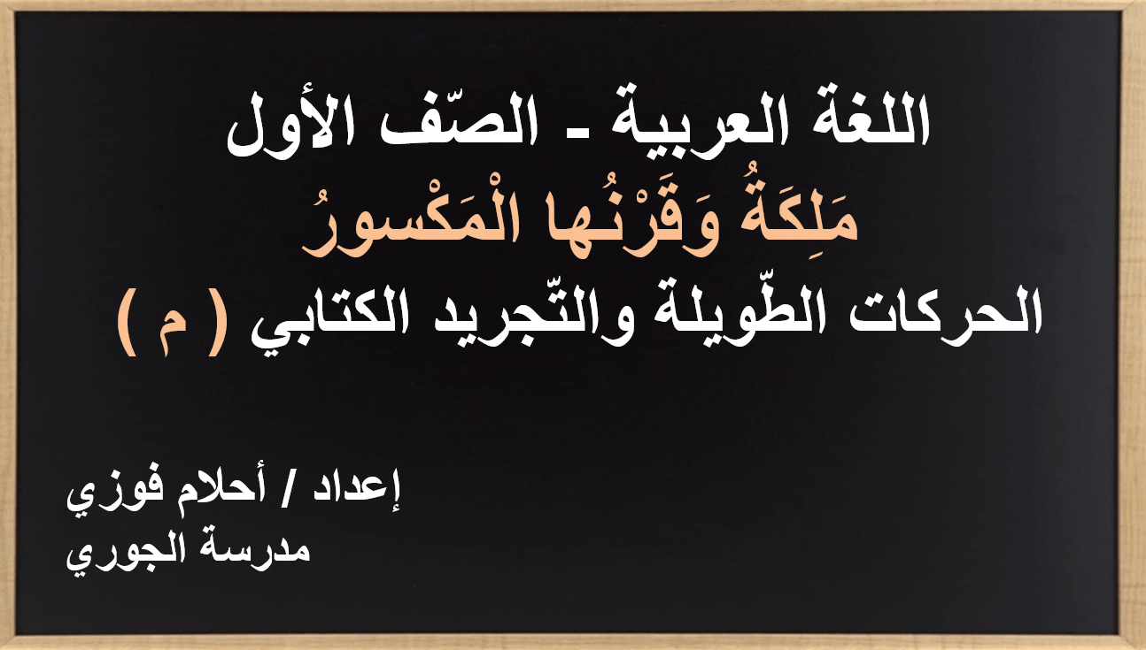 ملكة وقرنها المكسور الحركات الطويلة والتجريد الكتابي الصف الاول مادة اللغة العربية بوربوينت