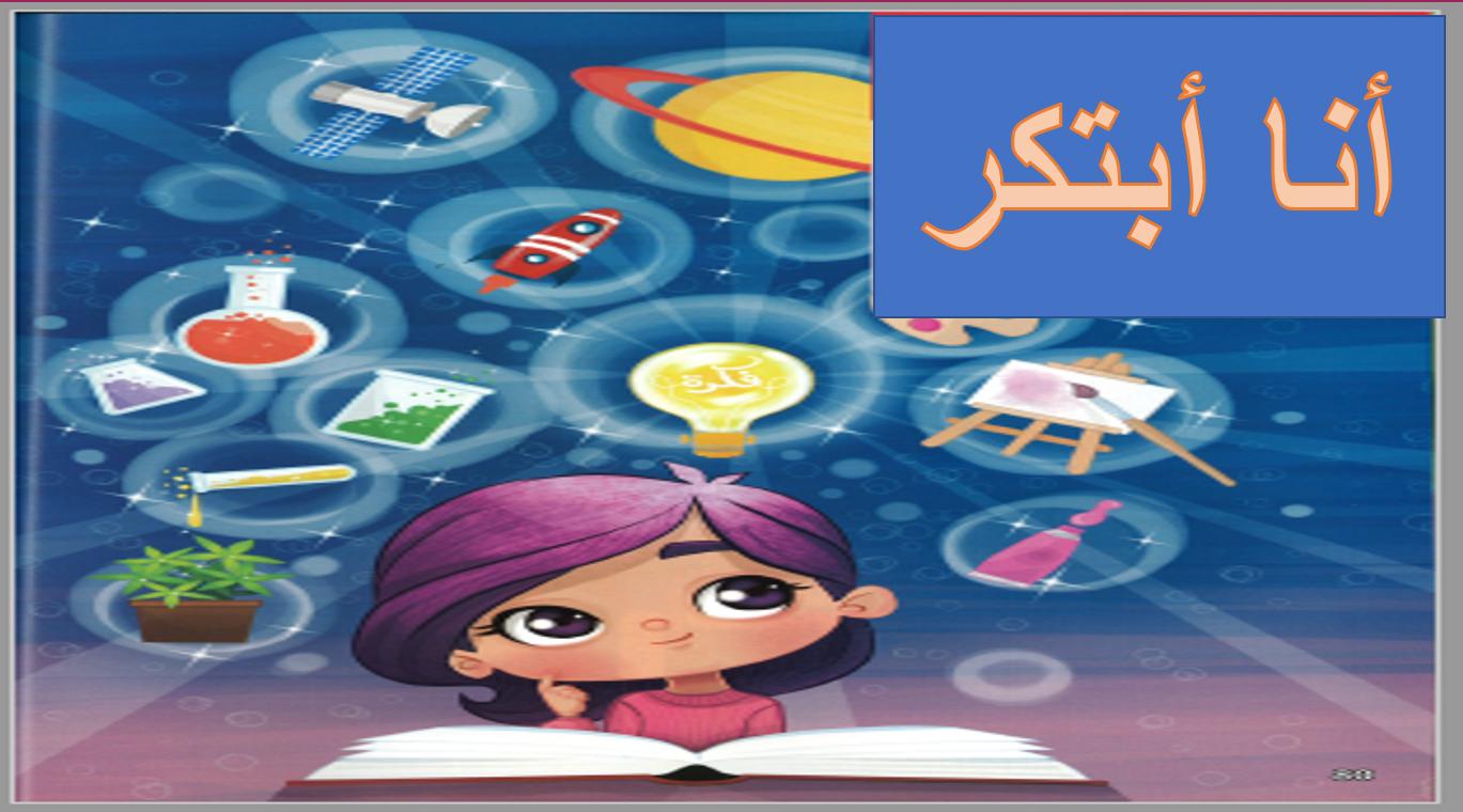 درس نشيد انا ابتكر الصف الثاني مادة اللغة العربية - بوربوينت