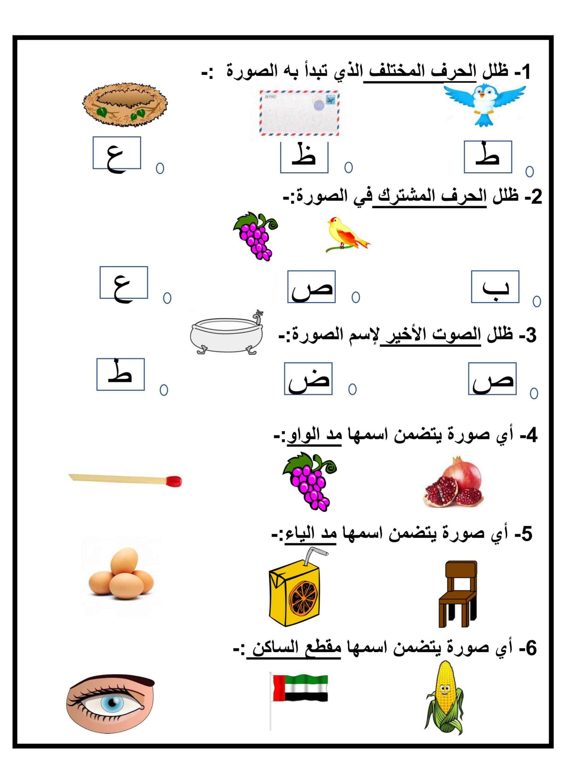 ورقة عمل و تدريبات حرف العين للصف الاول مادة اللغة العربية