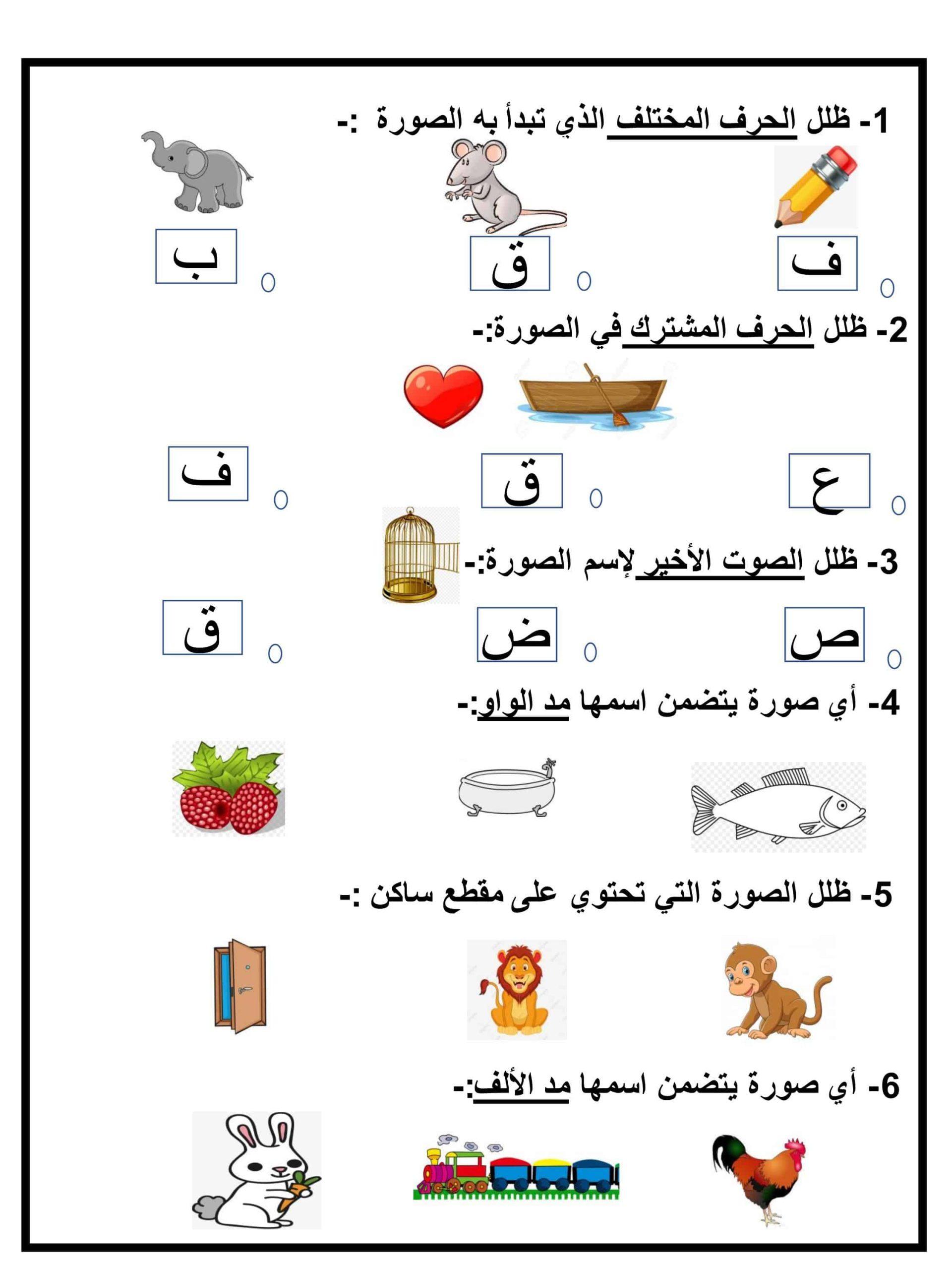 ورقة عمل و تدريبات حرف القاف للصف الاول مادة اللغة العربية