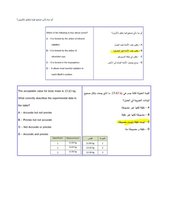 حل امتحان نهاية الفصل الدراسي الاول 2020-2021 الصف التاسع مادة العلوم المتكاملة