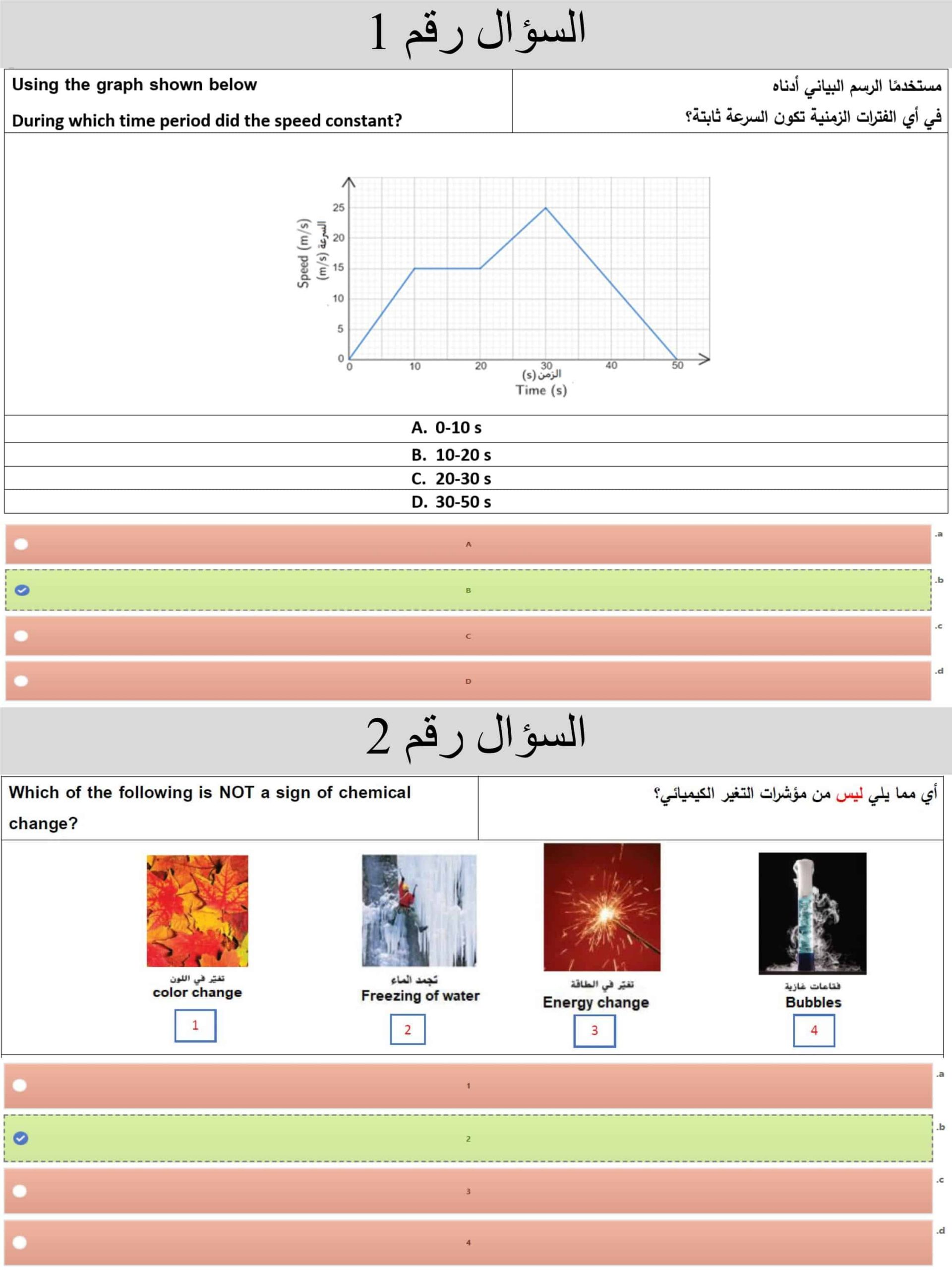 حل امتحان نهاية الفصل الدراسي الاول 2020-2021الصف السابع مادة العلوم المتكاملة