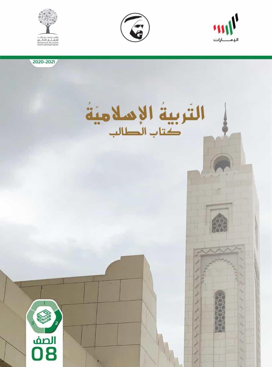 كتاب الطالب الفصل الدراسي الثاني 2020-2021 الصف الثامن مادة التربية الاسلامية