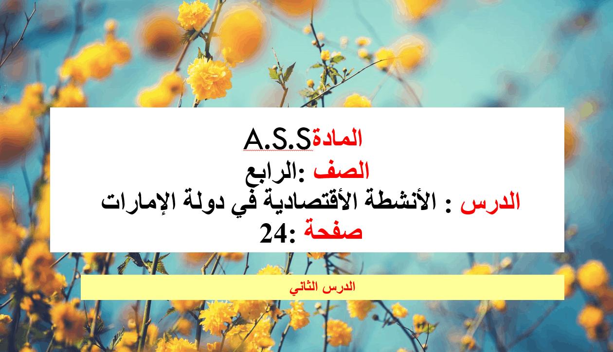 درس الأنشطة الإقتصادية في دولة الإمارات الصف الرابع مادة الدراسات الإجتماعية والتربية الوطنية - بوربوينت