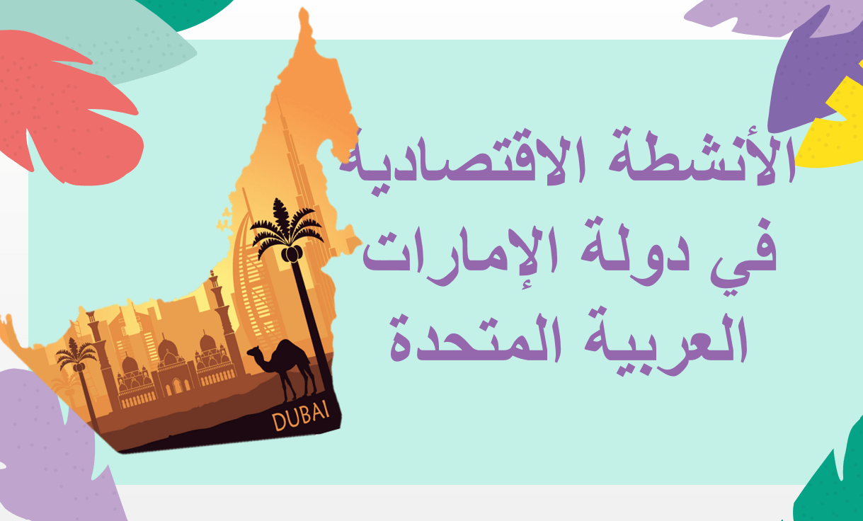 حل درس الأنشطة الاقتصادية في دولة الإمارات الصف الرابع مادة الدراسات الإجتماعية والتربية الوطنية - بوربوينت