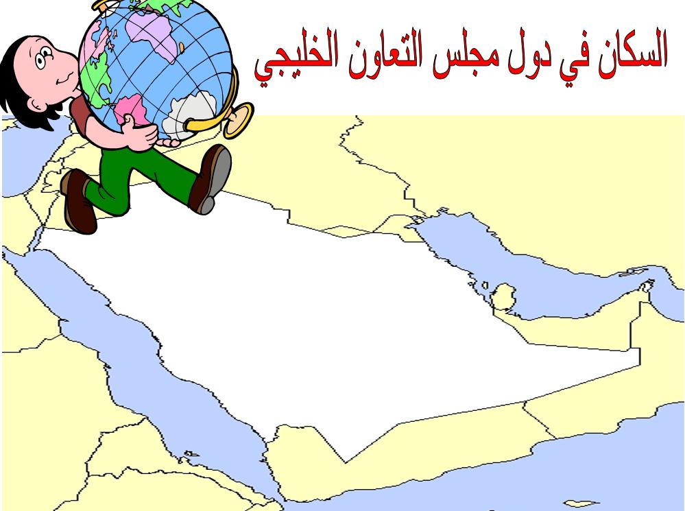 درس السكان في دول مجلس التعاون الخليجي الصف الخامس مادة الدراسات الإجتماعية والتربية الوطنية - بوربوينت