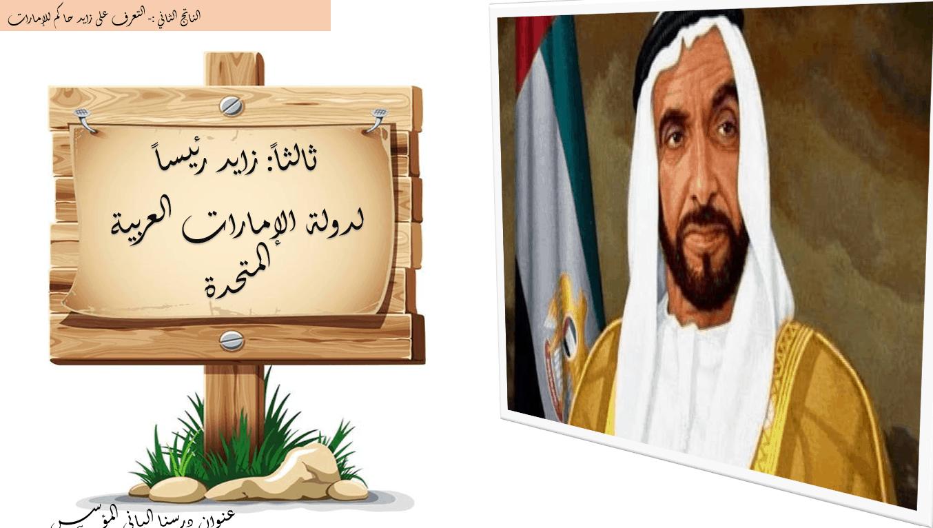 حل درس زايد رئيسا لدولة الإمارات العربية المتحدة الصف الثاني مادة الدراسات الإجتماعية والتربية الوطنية - بوربوينت