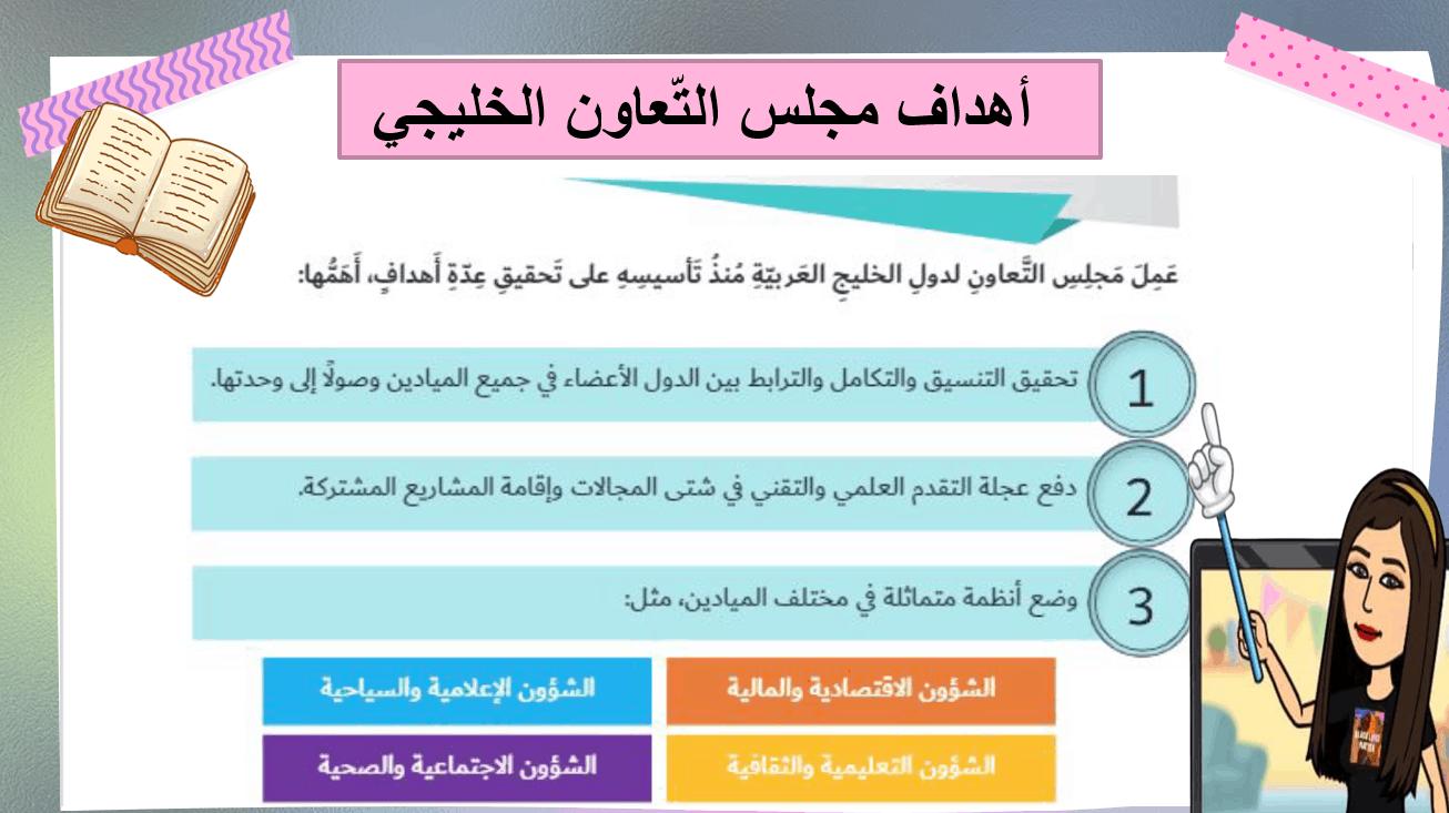 درس أهداف مجلس التعاون الخليجي الصف الخامس مادة الدراسات الإجتماعية والتربية الوطنية - بوربوينت