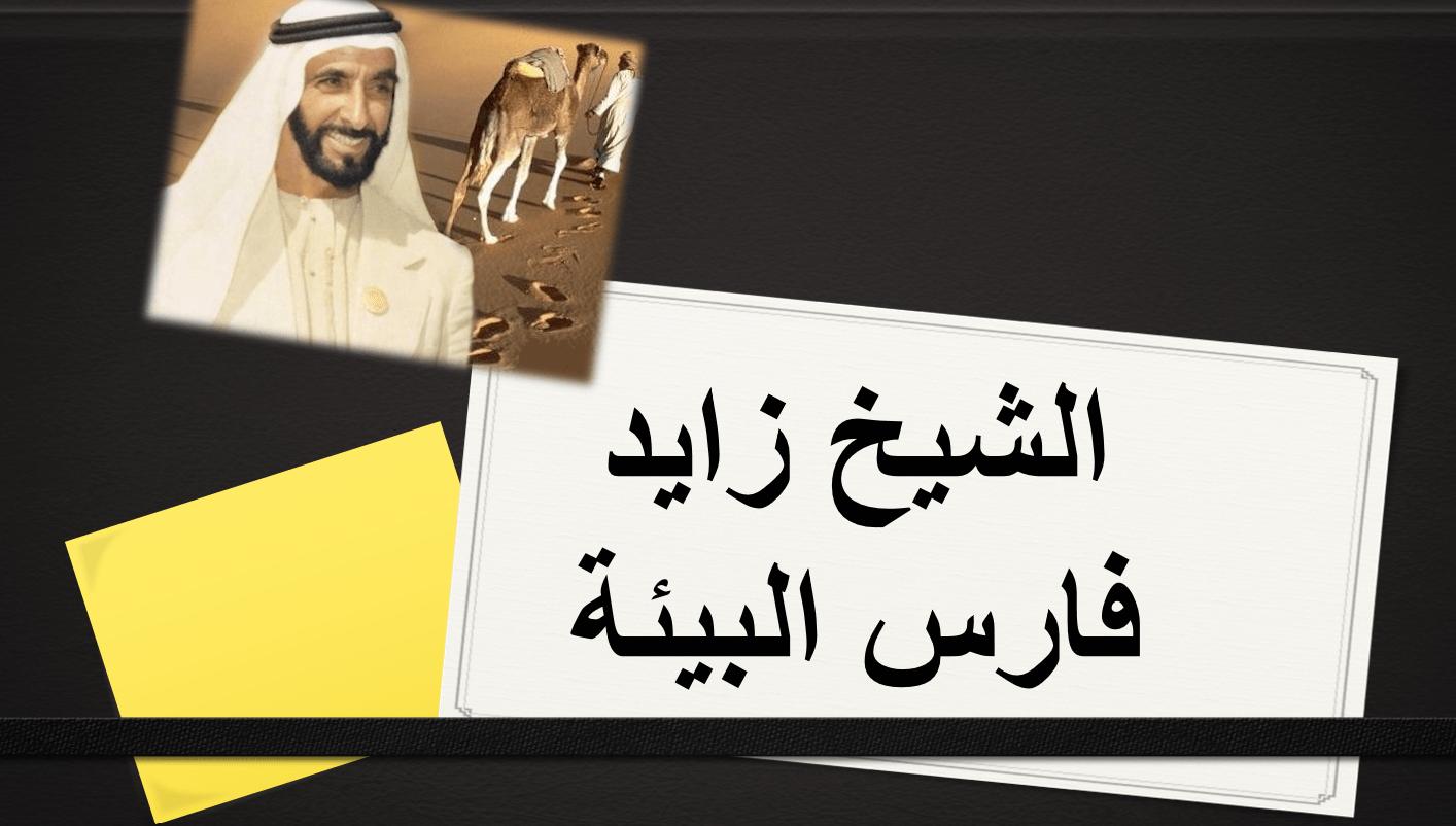 درس الشيخ زايد فارس البيئة الصف الخامس مادة الدراسات الإجتماعية والتربية الوطنية - بوربوينت