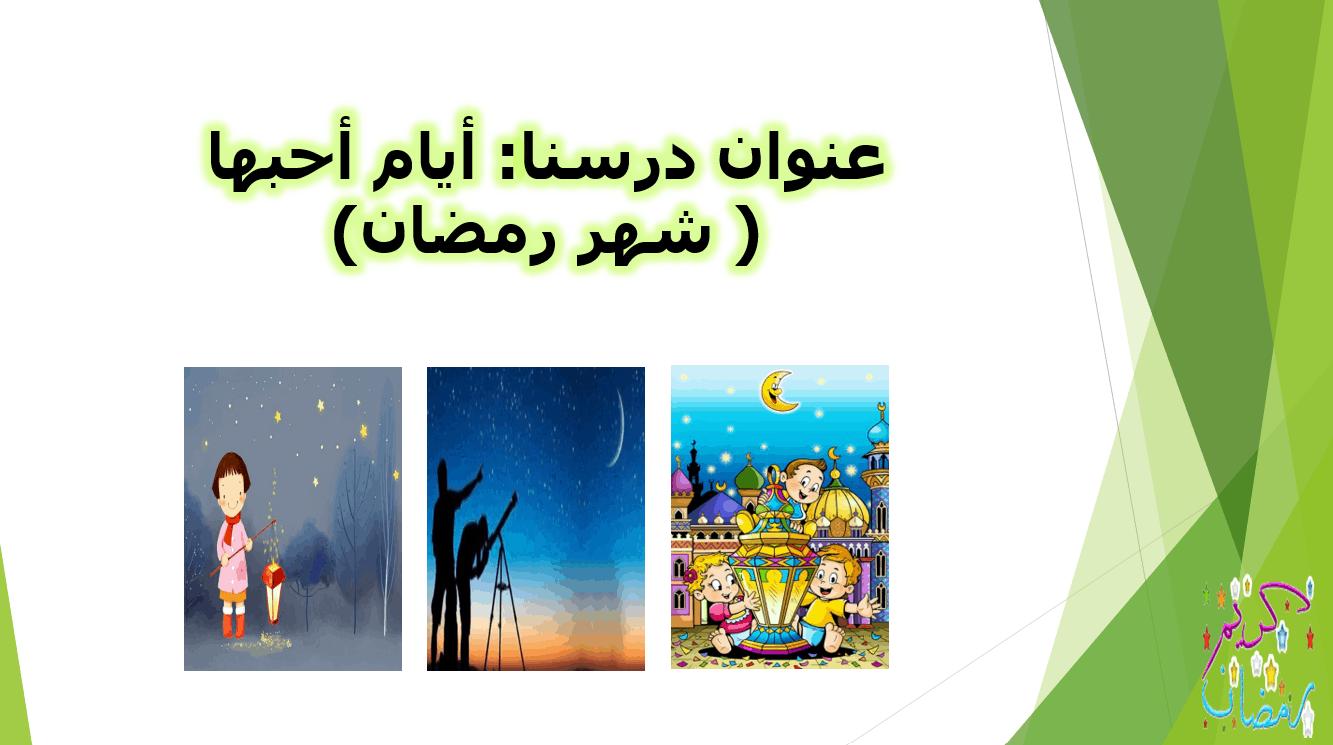 حل درس شهر رمضان الصف الأول مادة الدراسات الإجتماعية والتربية الوطنية - بوربوينت