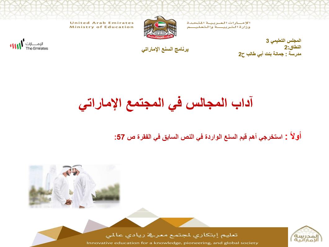 درس آداب المجالس الإماراتية الصف الأول مادة السنع الإماراتي - بوربوينت