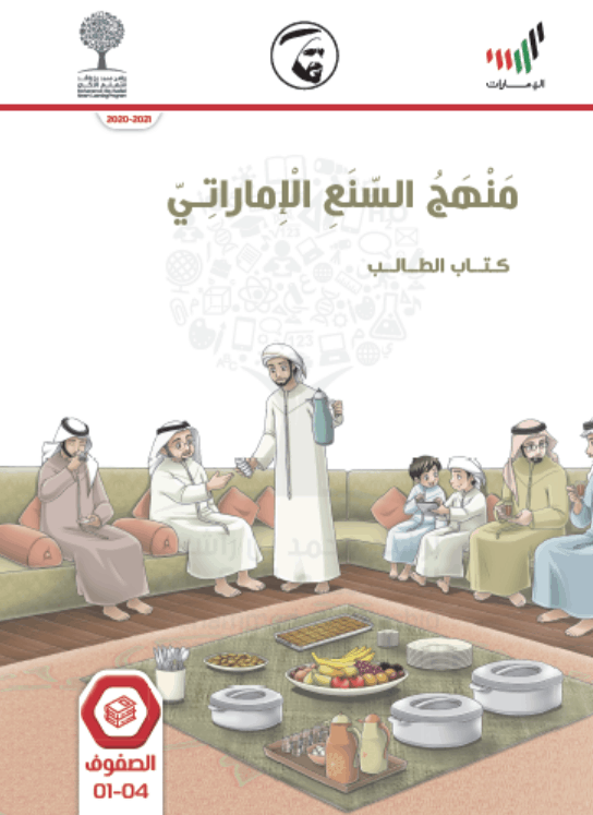 كتاب الطالب المحور الأول مفهوم السنع الإماراتي وأهميته الفصل الدراسي الثاني 2020-2021 الصف الأول - الرابع مادة السنع