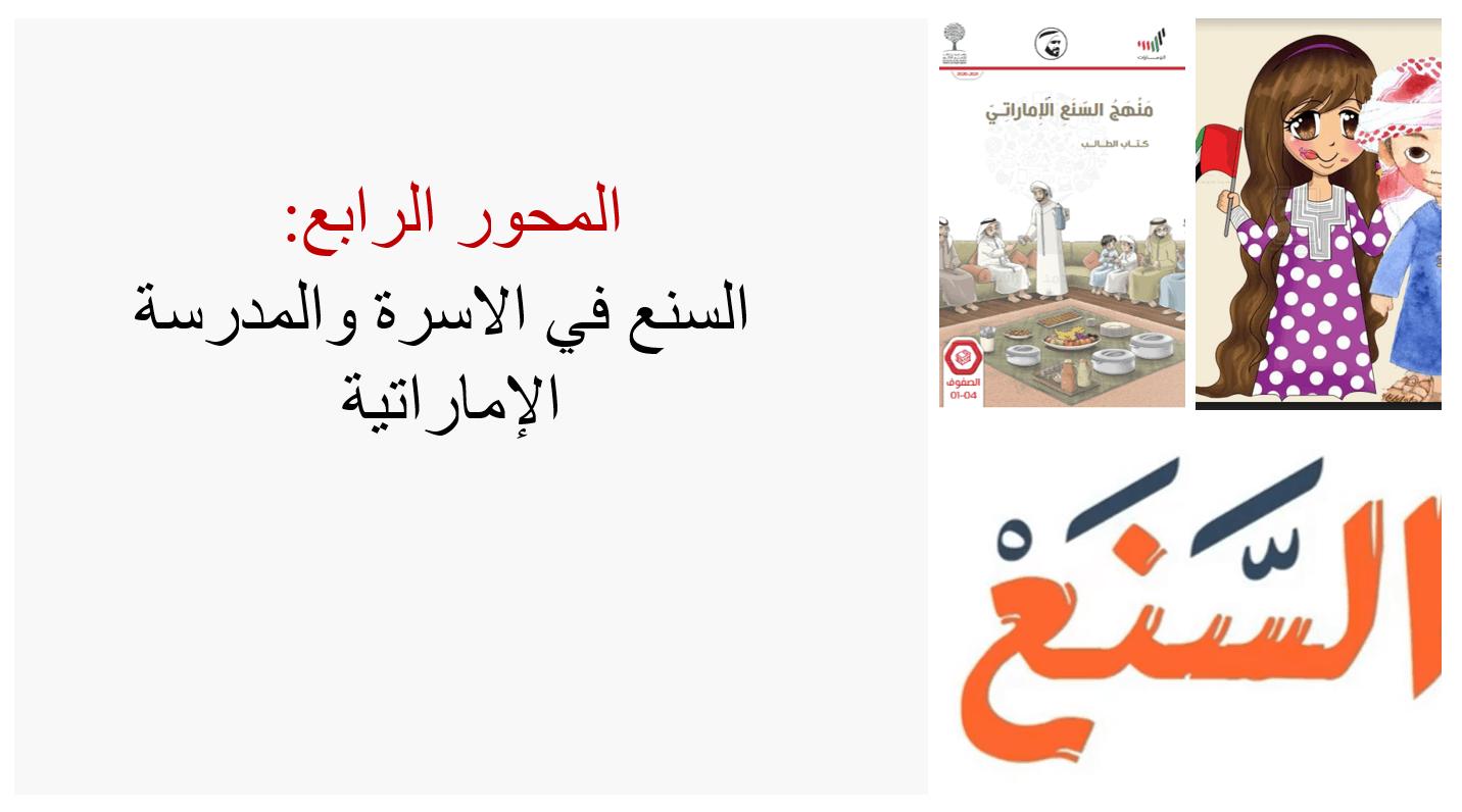 درس السنع في الأسرة والمدرسة الإماراتية الصف الأول إلى الرابع مادة السنع الإماراتي - بوربوينت