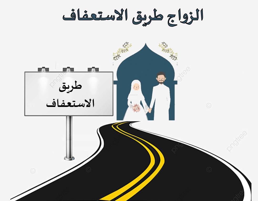 حل درس الزواج طريق الاستعفاف الصف الثاني عشر مادة التربية الإسلامية - بوربوينت