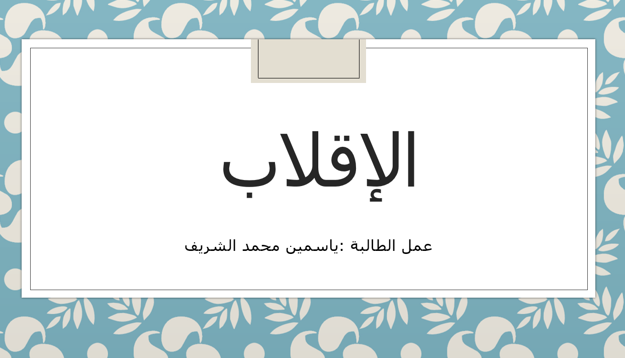 حل درس الإقلاب الصف السادس مادة التربية الإسلامية - بوربوينت