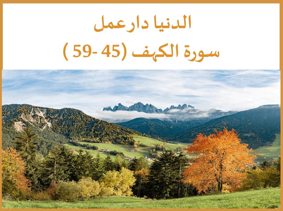 حل درس سورة الكهف الدنيا دار عمل الصف العاشر مادة التربية الإسلامية - بوربوينت