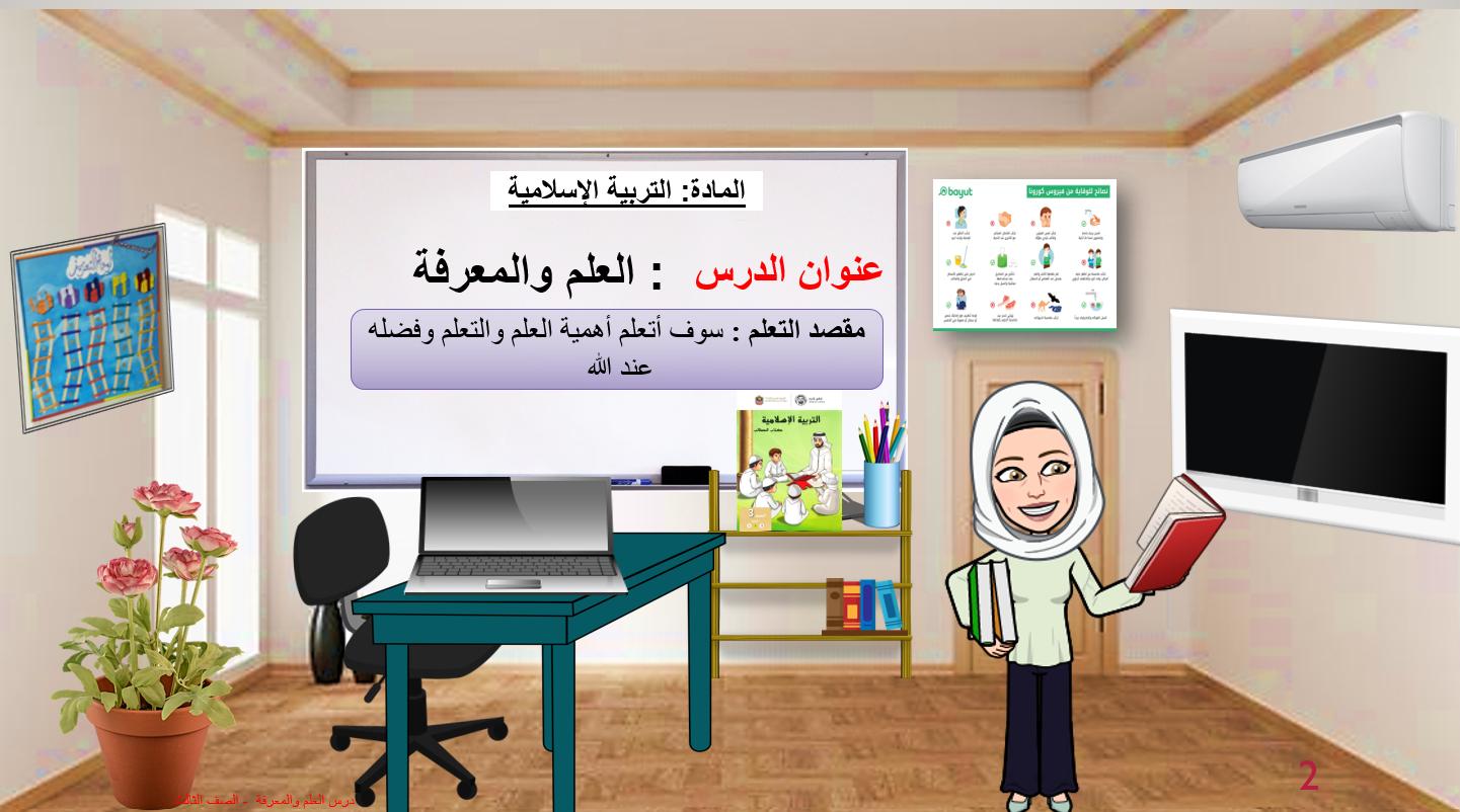 حل درس العلم والمعرفة الصف الثالث مادة التربية الإسلامية - بوربوينت