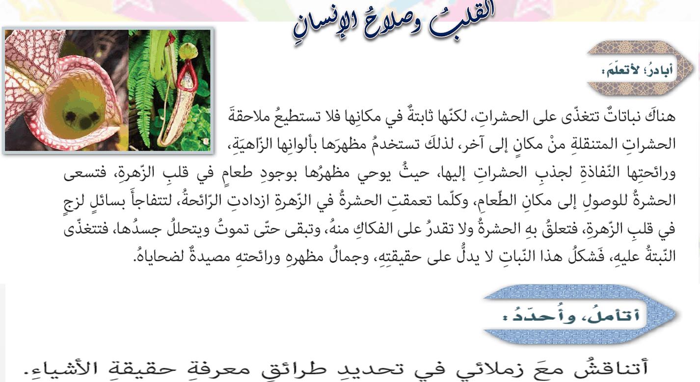 حل درس القلب وصلاح الإنسان الصف السابع مادة التربية الإسلامية - بوربوينت