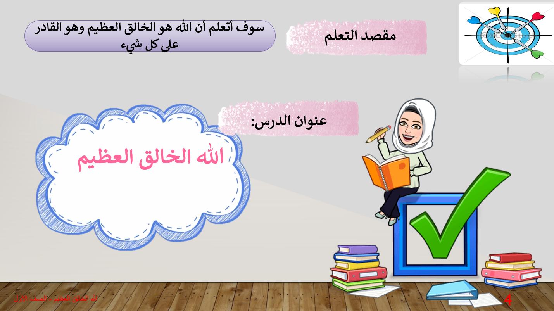 درس الله الخالق العظيم الصف الأول مادة التربية الإسلامية - بوربوينت