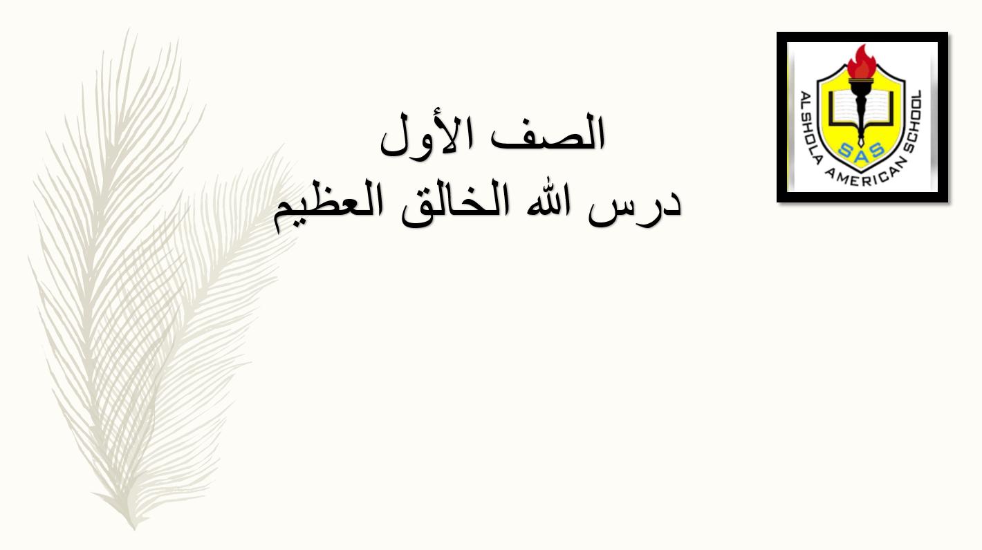 حل درس الله الخالق العظيم الصف الأول مادة التربية الإسلامية - بوربوينت