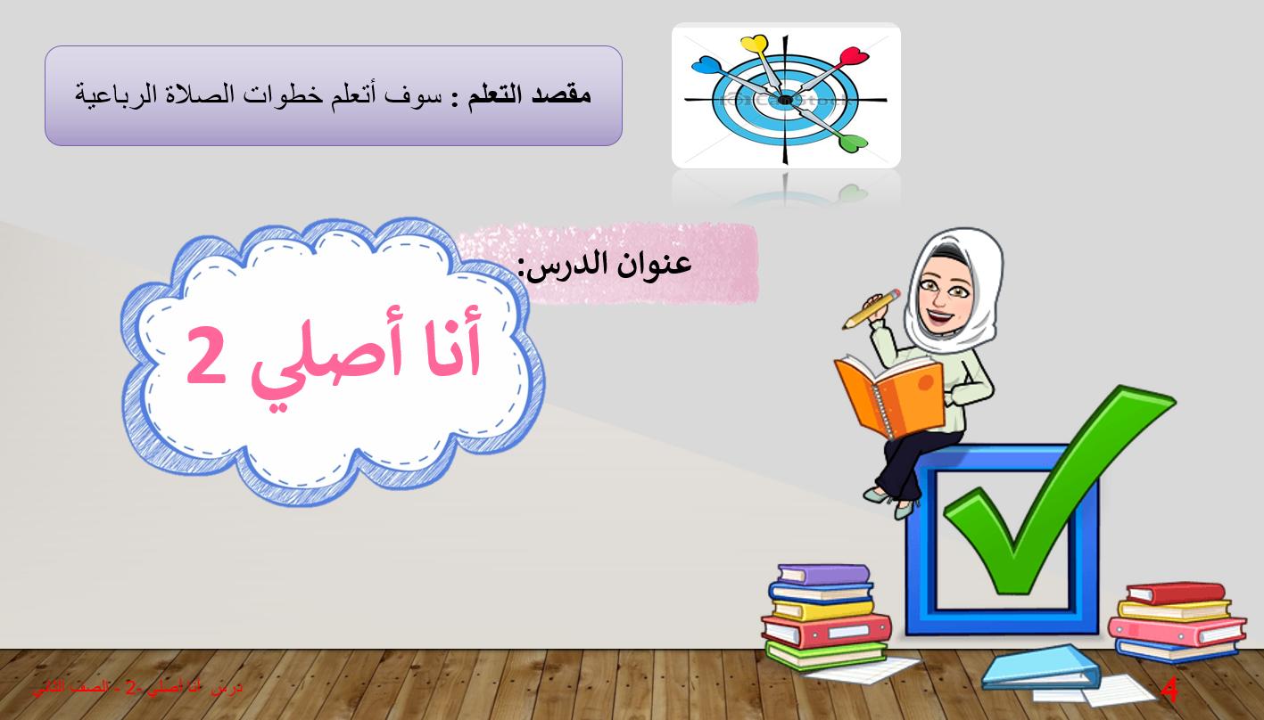 حل درس أنا أصلي 2 الصف الثاني مادة التربية الإسلامية - بوربوينت