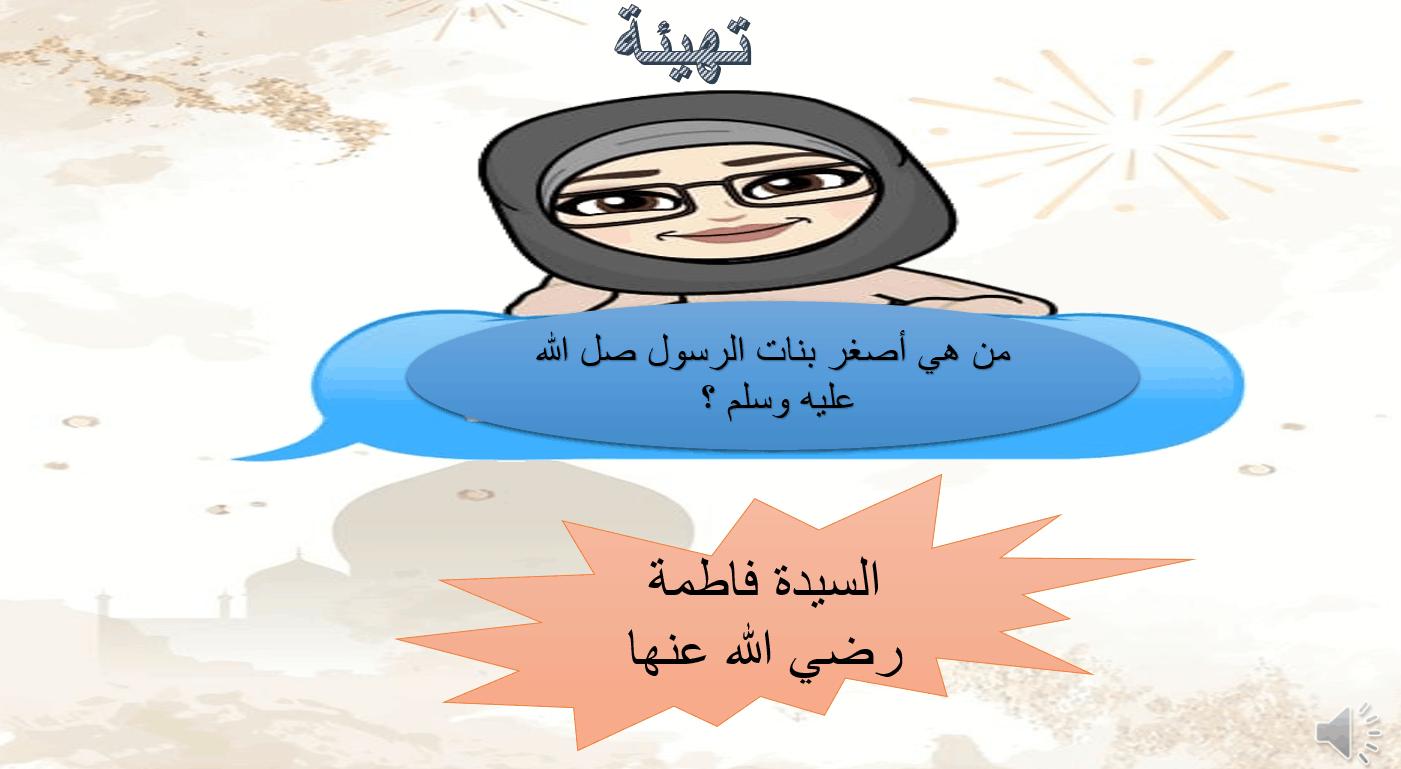 درس السيدة فاطمة رضي الله عنها الصف الثاني مادة التربية الإسلامية - بوربوينت