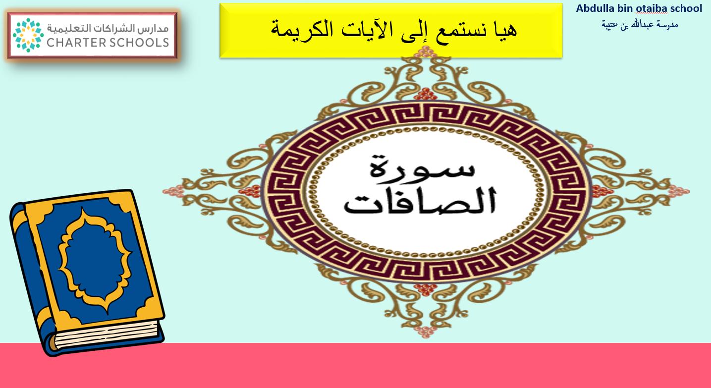 حل درس سورة الصافات الصف الثاني مادة التربية الإسلامية - بوربوينت