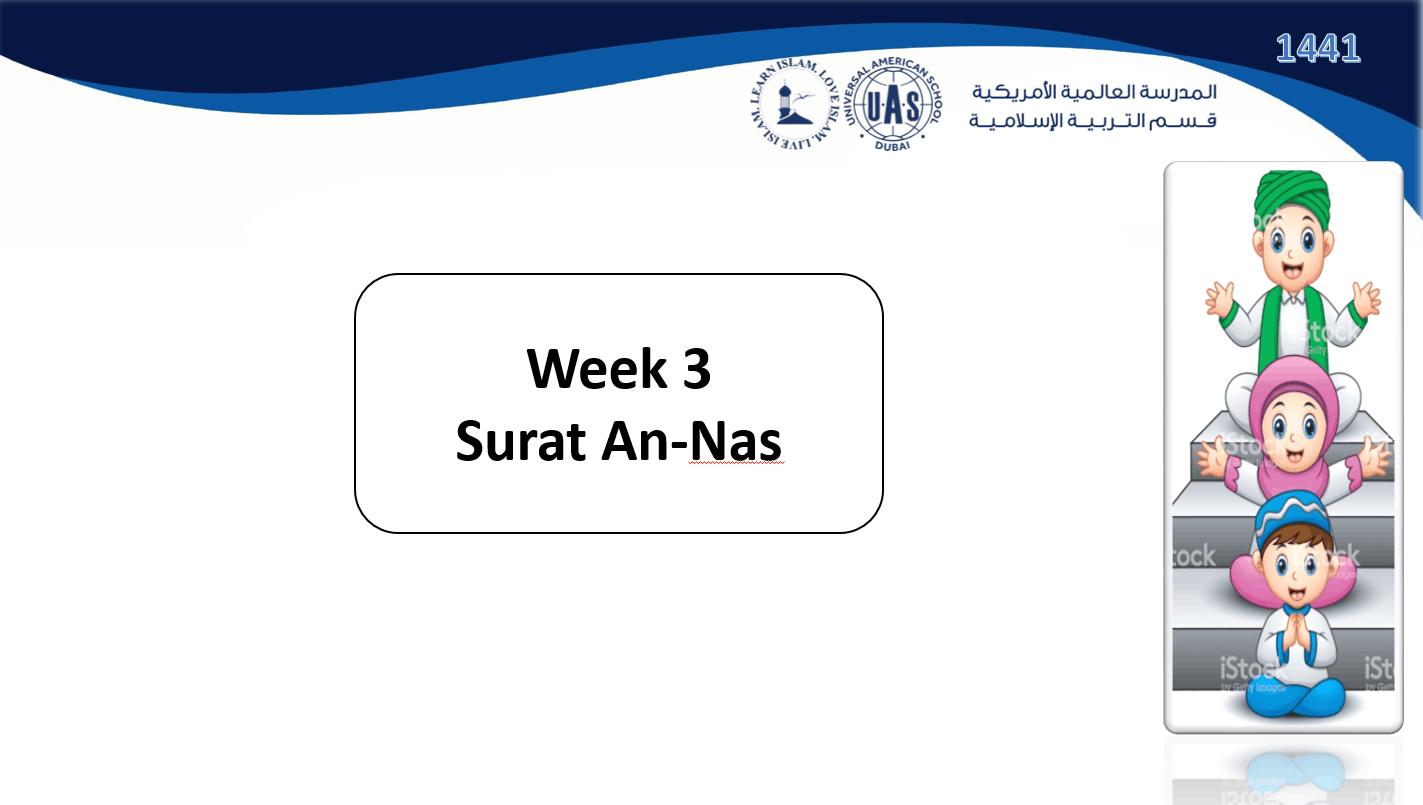 درس Surat An-Nas لغير الناطقين باللغة العربية الصف الأول مادة التربية الإسلامية - بوربوينت