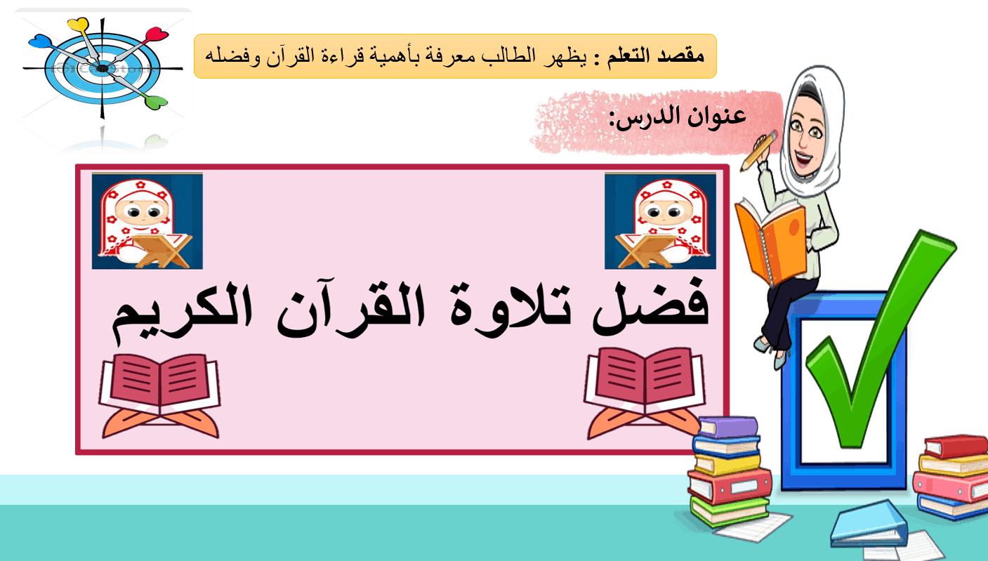حل درس فضل تلاوة القرآن الكريم الصف الثاني مادة التربية الإسلامية - بوربوينت